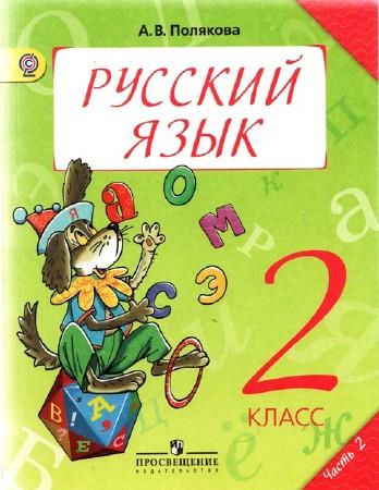Русский язык. 2-й класс. Учебник в 2-х частях. Часть 2-я