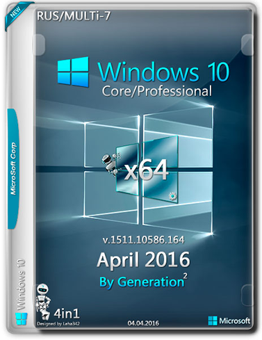 Windows 10 Core/Pro v.1511 April 2016 by Generation2 (x64) (2016) [Rus/Multi-7]