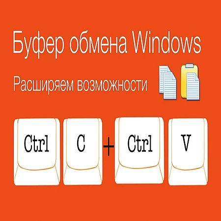 Как расширить буфер обмена Windows (2016) WEBRip