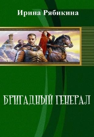 Ирина Рябикина - Бригадный генерал