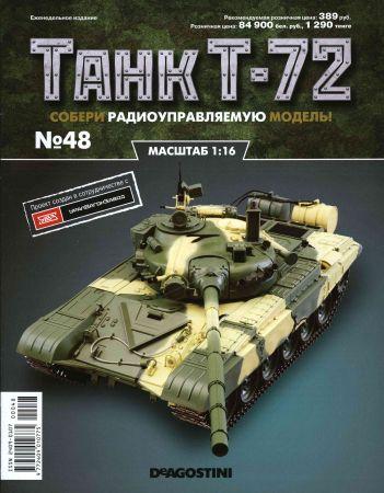 Танк Т-72 №48