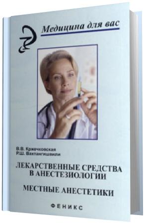 В. Кржечковская. Лекарственные средства в анестезиологии. Местные анестетики