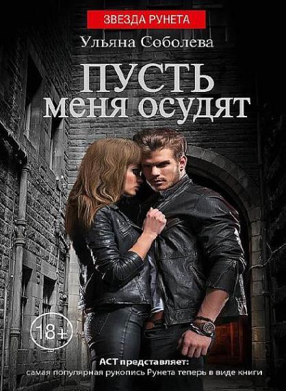 Серия - Звезда Рунета (22 книги)