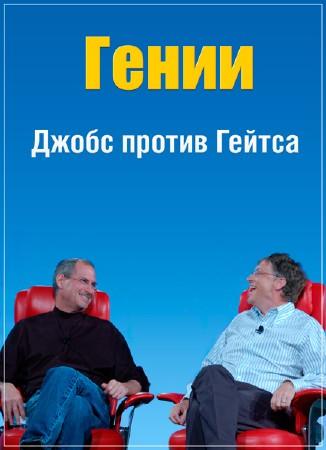 Гении. Джобс против Гейтса / American Genius (2015) WEB-DLRip
