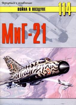МиГ-21 (Война в воздухе №114)