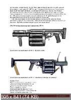 Большая энциклопедия огнестрельного оружия (2008)