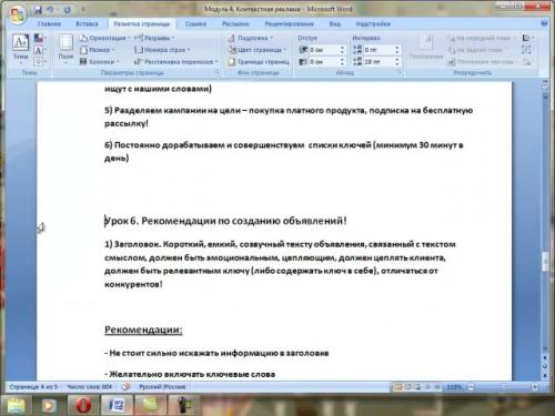 Видеокурс мастер Яндекс-Директа от Александра Коцеруба