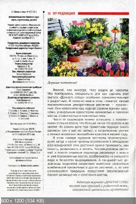 Дачный спец №4 (апрель 2016)