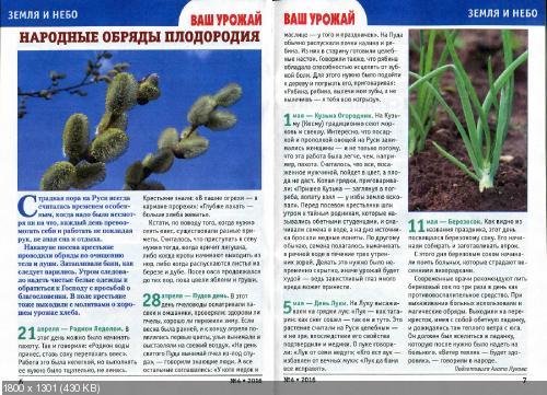 Ваш урожай №4 (апрель 2016)