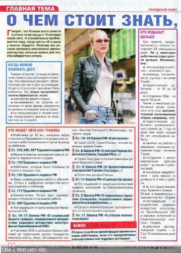 Народный совет №16 (апрель 2016)