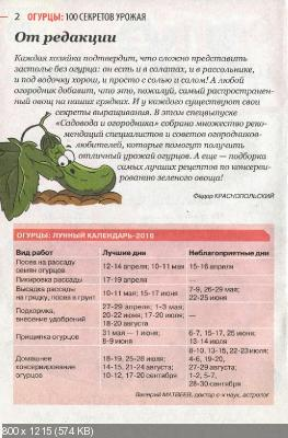 Садовод и огородник. Спецвыпуск №2 (апрель 2016)
