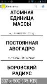 Physics Formulas v3.1 [Rus/ML/Android]
