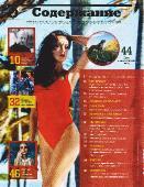 Playboy №04 Украина (Апрель) (2016) PDF