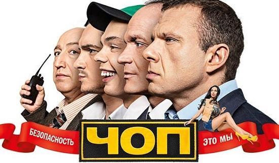 ЧОП 2 сезон 15 серия 04.07.2016