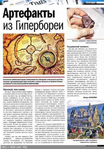 Тайны ХХ века №18 (май 2016)