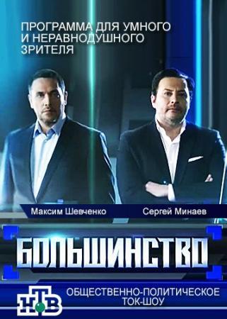 quot;Большинствоquot; с Сергеем Минаевым