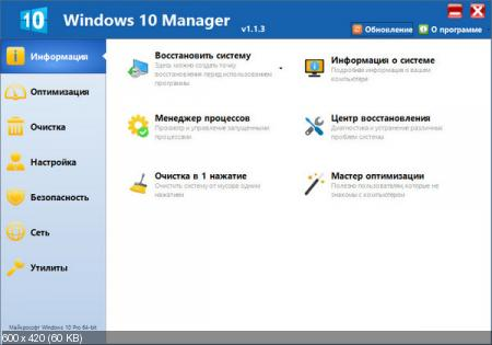 Windows 10 Manager 1.1.3 Final RePack (& Portable) by KpoJIuK