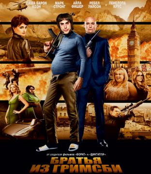 ������ �� ������� / Grimsby (2016) Blu-Ray CEE 1080p