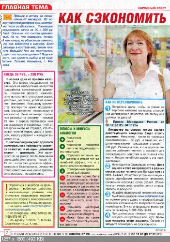 Народный совет №19 (май 2016)