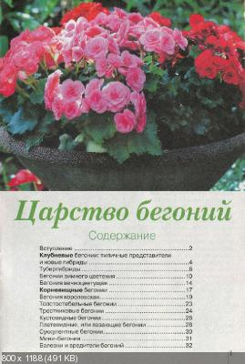 Домашние цветы. Спецвыпуск №2 (май 2016)