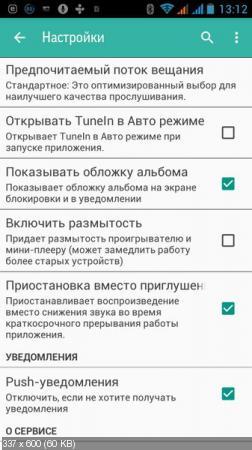 TuneIn Radio Pro 15.6 (Android)