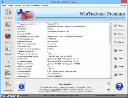 WinTools.net Premium 16.5.1 RePack (& Portable) by KpoJIuK