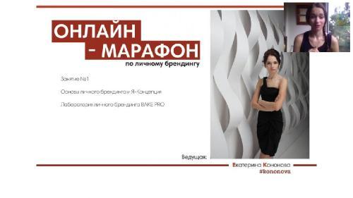 «Личный брендинг» Екатерина Кононова