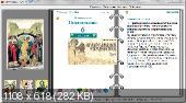 Православный ежедневник 2.6.0 + Portable