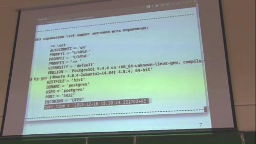 Администрирование PostgreSQL 9.4. Базовый Курс