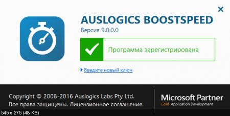 AusLogics BoostSpeed 9.0.0.0 RePack (& Portable) by KpoJIuK