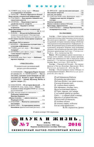 Наука и жизнь №7 (июль 2016)