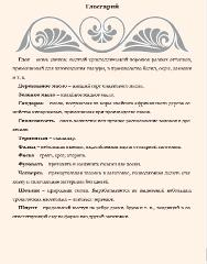 Левашева Е. (ред.) - Столяр-любитель (2016) FB2, RTF