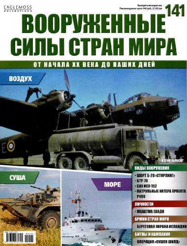 Вооруженные силы стран мира [001-141] (2013-2016) PDF