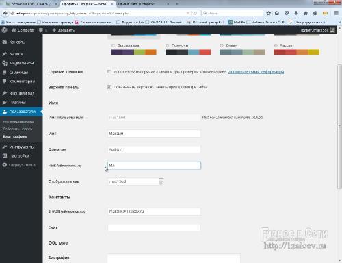 WordPress 4.3 Готовый блог за 72 часа