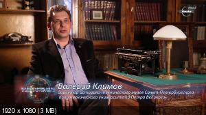 Великие изобретатели [01-08] (2015) HDTV 1080i