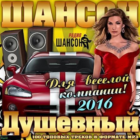 VA - Душевный Шансон Для Веселой Компании (2016) MP3