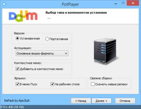 Daum PotPlayer 1.6.63638 Stable RePack (& Portable) by KpoJIuK