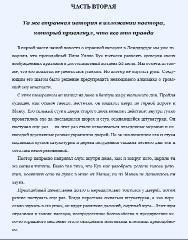 Герберт Уэллс - Собрание сочинений [160 произведений] (1919-2016) FB2