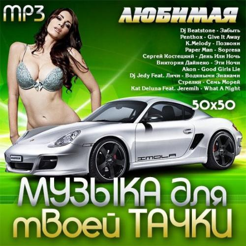 VA - Любимая Музыка Для Твоей Тачки 50x50 (2016) MP3