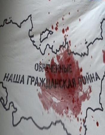 Обреченные. Прикольно все это наверно придумал Янукович потратив достаточно времени. Наша Гражданская война