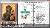 Православный ежедневник 2.6.1 + Portable