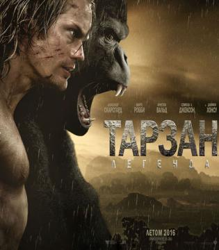 3D Тарзан. Легенда / The Legend of Tarzan (2016) BDRip 1080p 3D | HSBS торрент