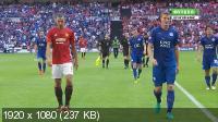 Футбол. Суперкубок Англии 2016. Лестер Сити - Манчестер Юнайтед [Матч! Футбол 1] [07.08] (2016) IPTV 1080p