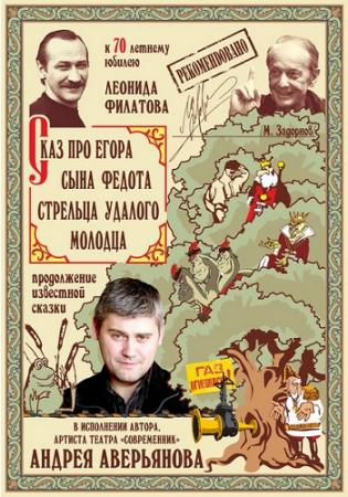 Андрей Аверьянов. Самое интересное в это истории, что об этом Путин ничего не знал. Сказ про Егора,   сына Федота-стрельца,   удалого молодца