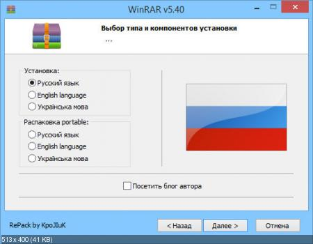 WinRAR 5.40 Beta 4 RePack (& Portable) by KpoJIuK