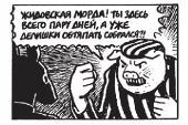 Комиксы - Арт Шпигельман:Маус (2014) PDF