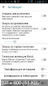 Ассистент Premium 3.3.46 (Android)