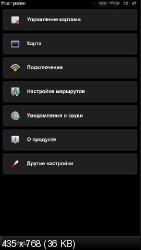 Sygic Taxi Navigation 13.6.3 R-100450 [Rus/Ml/Android]