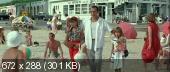 Такова жизнь / La Baule-les-Pins (1990) DVDRip | Sub