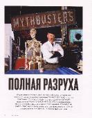 Playboy №7-8 Украина (Июль-Август) (2016) PDF